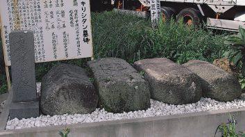 有家町中須川のキリシタン墓碑(2基)