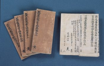 高麗版大般若経(安国寺)