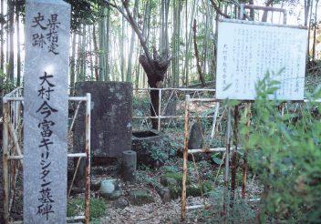 大村市今富のキリシタン墓碑