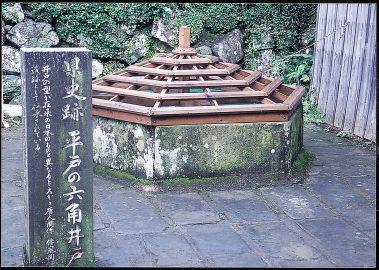 平戸の六角井戸