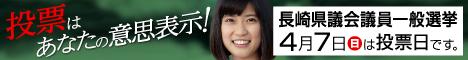 長崎県議会議員選挙