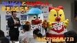 平成27年8月12日に開かれたがんばくんとらんばちゃんの緊急記者会見の動画です。長崎がんばらんば隊ファン感謝イベントのお知らせと、二人が出場する「ゆるキャラグラン...